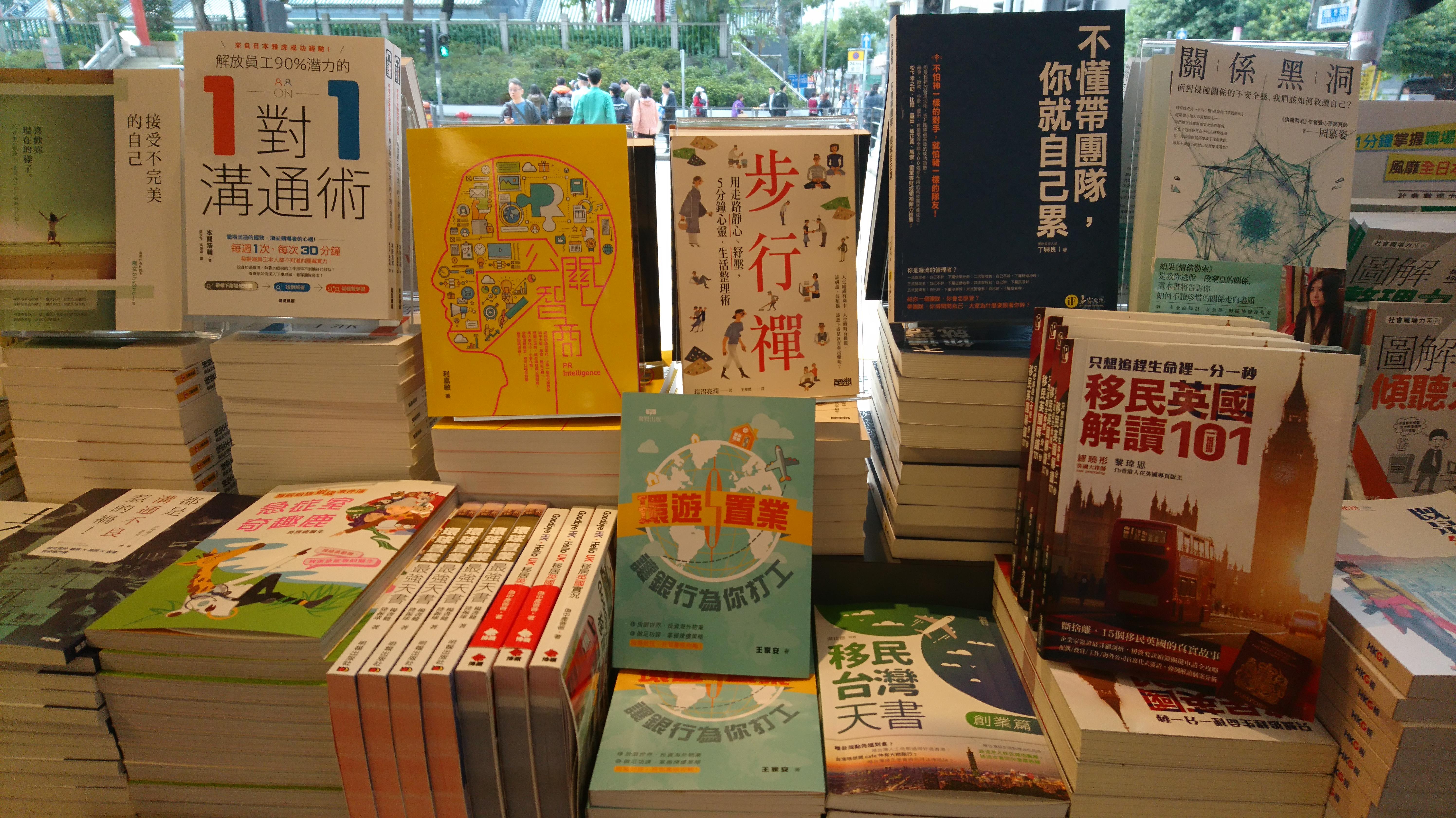 油麻地中華書局