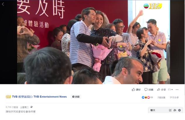 [TVB娛樂新聞台]陳柏宇同老婆老咗會係咩樣