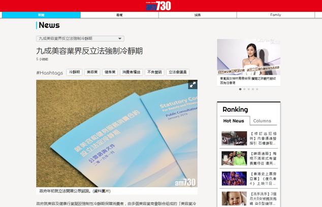 【am730】 九成美容業界反立法強制冷靜期