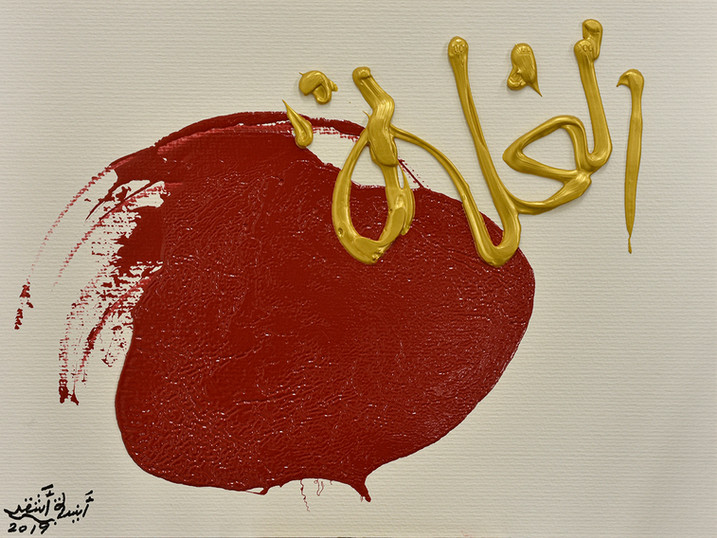 Al-Kholla (Unification), 2019, Acrylic and super varnish, 24x32 cm