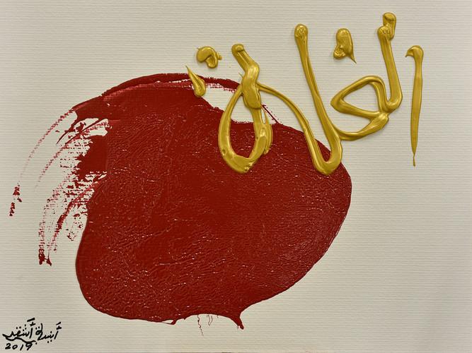 Al-Kholla (Unification), 2019, Acrylic a