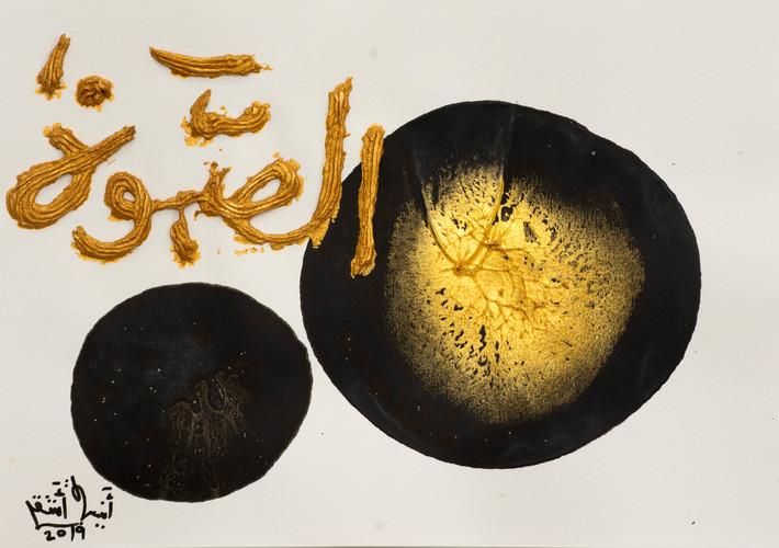 Al-Sabwa, 2019, Acrylic on cotton paper,