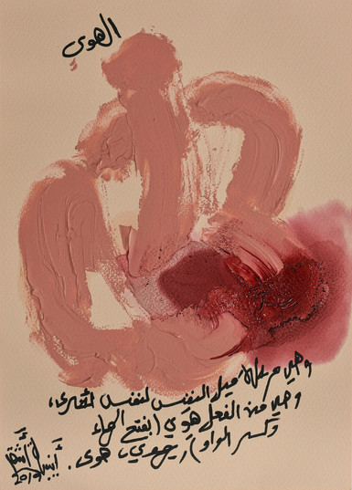1 Al-Hawa, oil and glass paint on cotton