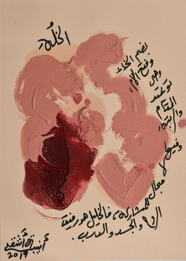 Al-Kholla, oil and glass paint on cotton paper, 30x21 cm