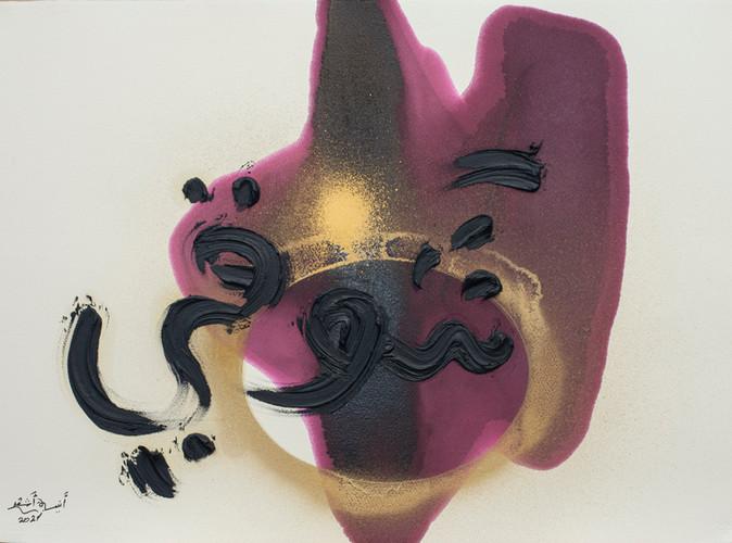 Shawqe (Longing), 2021, glass paint, oil