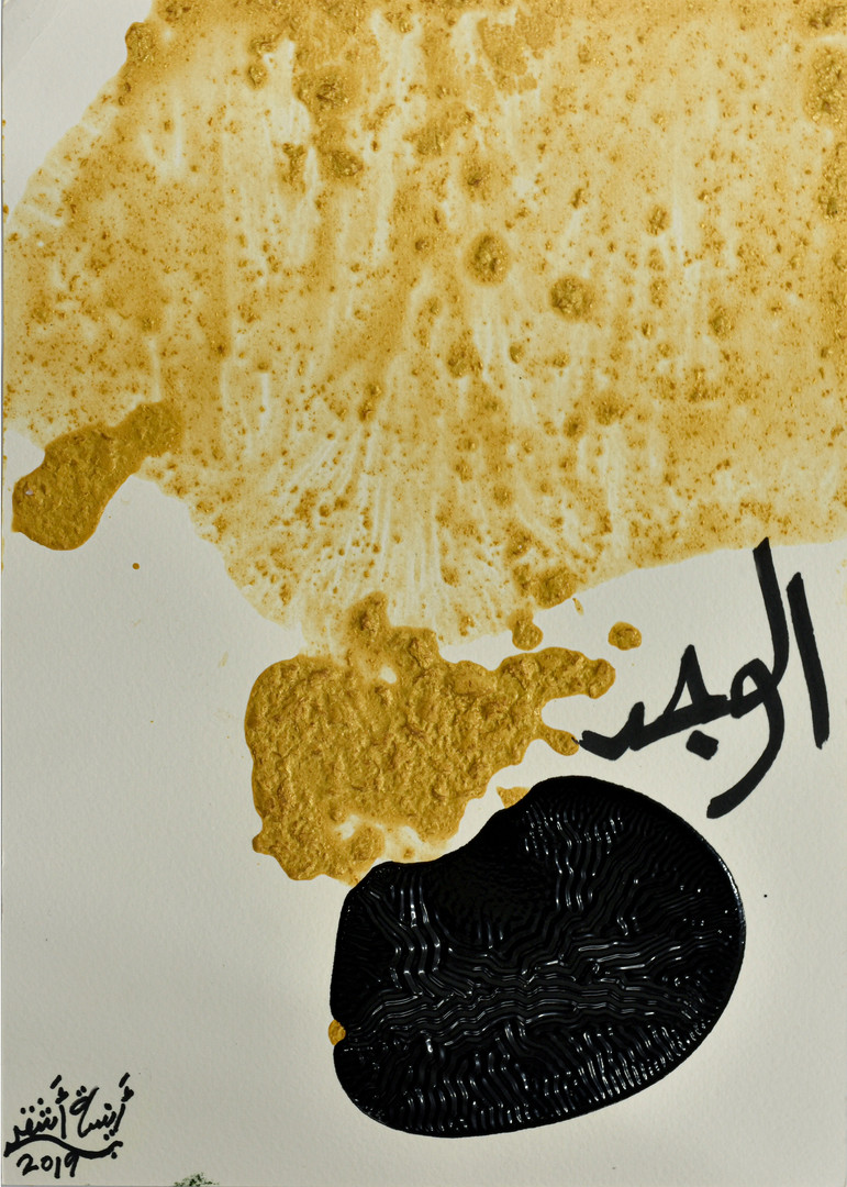 Al- Wajd (Preoccupation), 2019, acrylic and super varnish on cottom paper, 35.6x25.2 cm