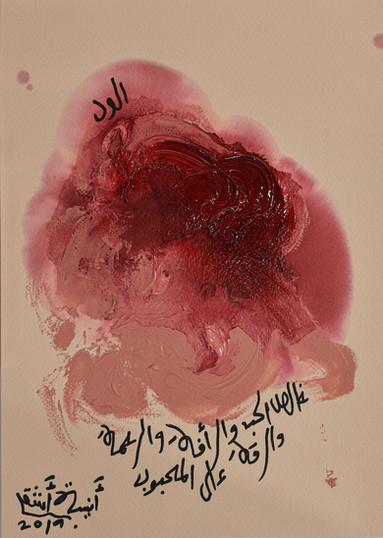 Al-Wajd, oil and glass paint on cotton paper, 30x21 cm