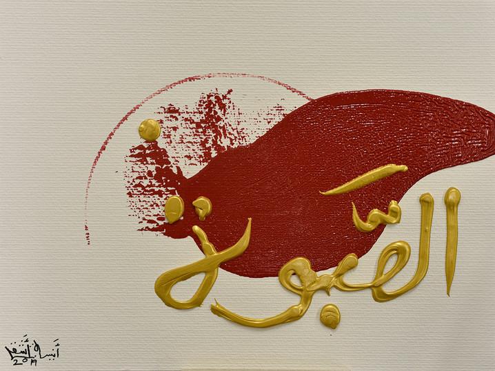 Sabwa (Amusement), 2019, Acrylic and super varnish, 21x30 cm