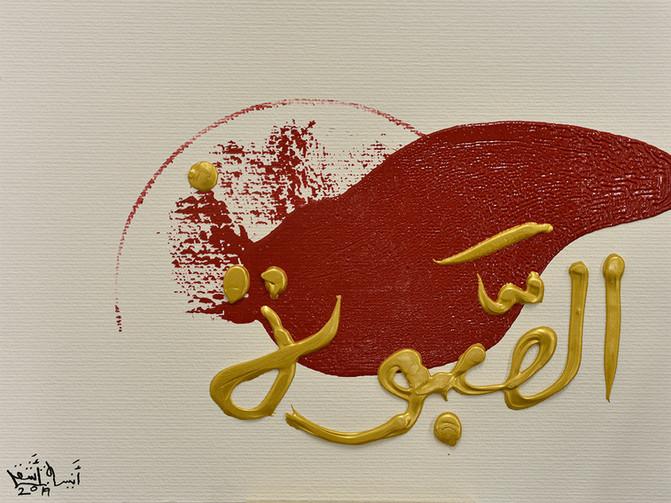 Sabwa (Amusement), 2019, Acrylic and sup