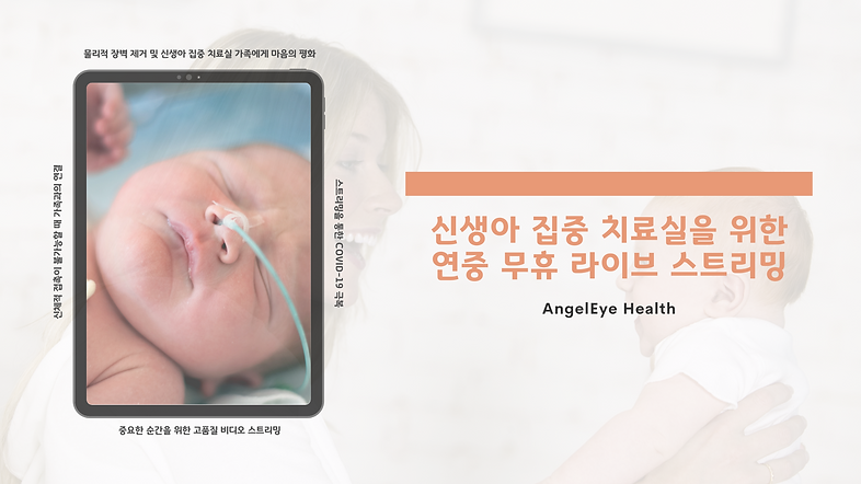 24/7 streaming services for Intensive Care Units