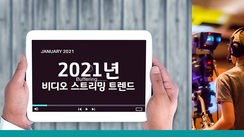Video trend in 2021