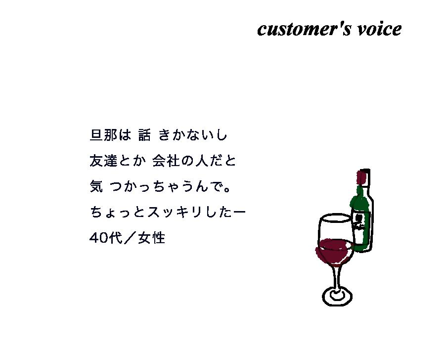 ワイン_201802