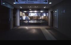 Ανάγλυφο στον σταθμό ΗΣΑΠ «Πευκάκια»/Wall relief in Athens Metro Station «Pefkakia»