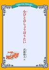 06_小びとのしょうぼうたい_武藤健太_扉-01.jpg