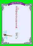 31_子犬のコロとトンボとうみ_日本一-01.jpg
