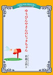 32_ゆうびんやさんのレッタちゃん_柊織之助-01.jpg