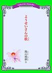 09_ようせいさんの歌_陽山純樹_扉-01.jpg