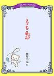 07_さびねこ戦記(せんき)_真島文吉_扉-01.jpg