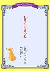 03_しろくろきつね_佐竹アキノリ_扉-01-01.jpg