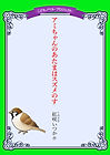 28_アミちゃんのあたまはスズメのす_紅咲いつか-01.jpg