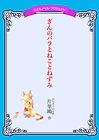 05_ぎんのバラとねことねずみ_片里鴎_扉-01.jpg
