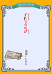 24_千円札の話_枝豆ずんだ_扉-01.jpg