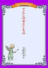 22_守野伊音_天使の落としもの_扉-01.jpg