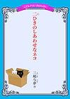 25_二ひきのしあわせなネコ_三嶋与夢-01.jpg