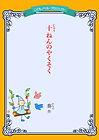 29_十ねんのやくそく_奏-01.jpg