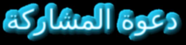 INVIT ARAB.png