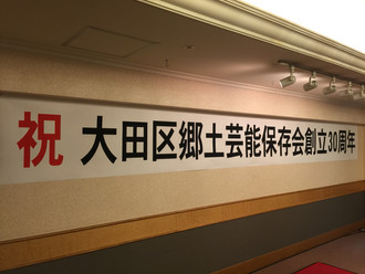 大田区郷土芸能保存会創立30周年記念式典