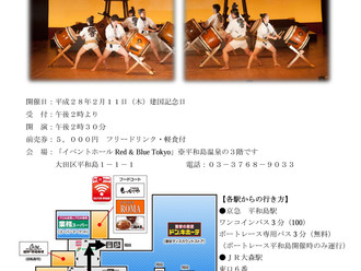 お知らせ 『新年会&ミニコンサート』