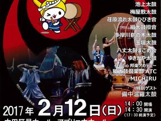 第九回 TAIKOの祭典