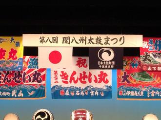 関八州太鼓まつり