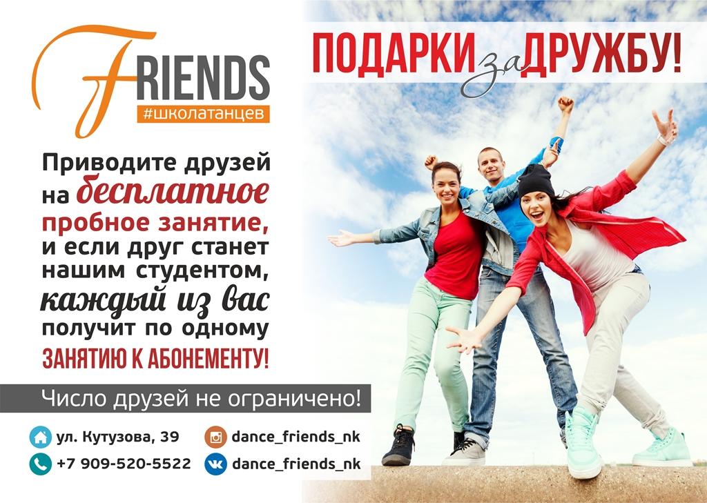 Подарки за дружбу