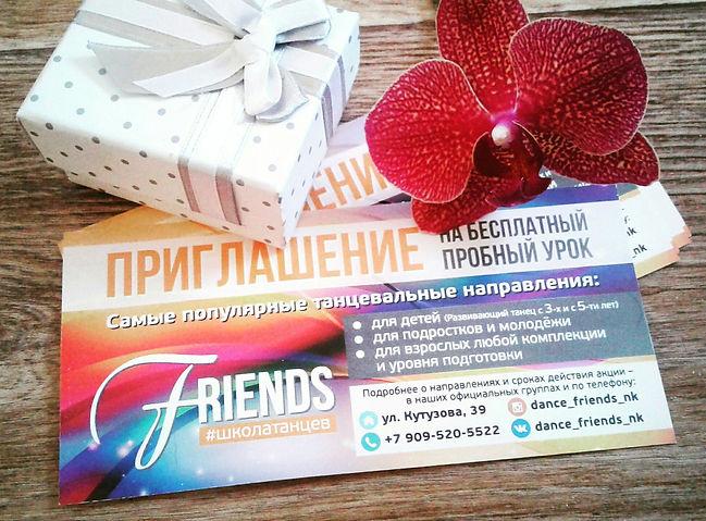 Школа танцев и вокала FRIENDS, Новокузнецк - первый пробнй урок бесплатно
