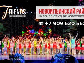 Открытие студии FRIENDS на Ильинке