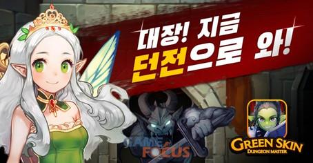 슈퍼플래닛 '그린스킨: 던전마스터' 구글 피처드 선정
