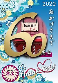 ぎょうざ きよ 浜松 60周年