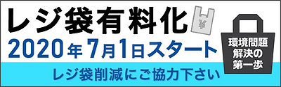 レジ袋有料化バナー.png