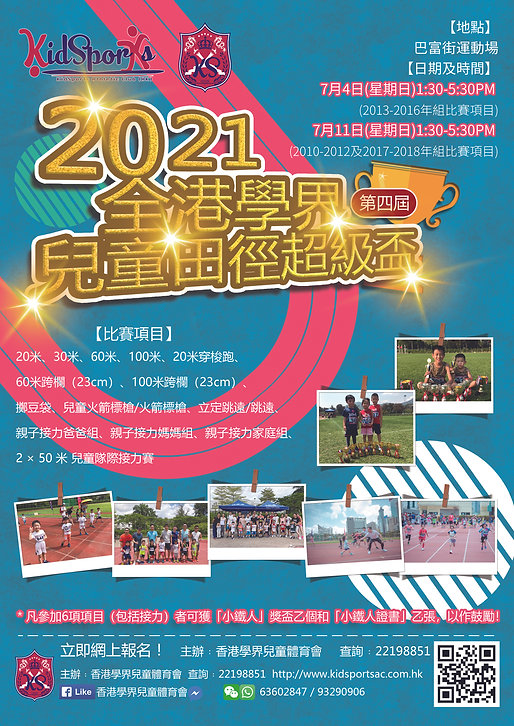 2021學界兒童田徑超級盃(第四屆) poster.jpg