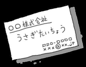 うさぎ隊長の名刺