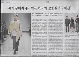 조선일보(2018.01.13).jpg