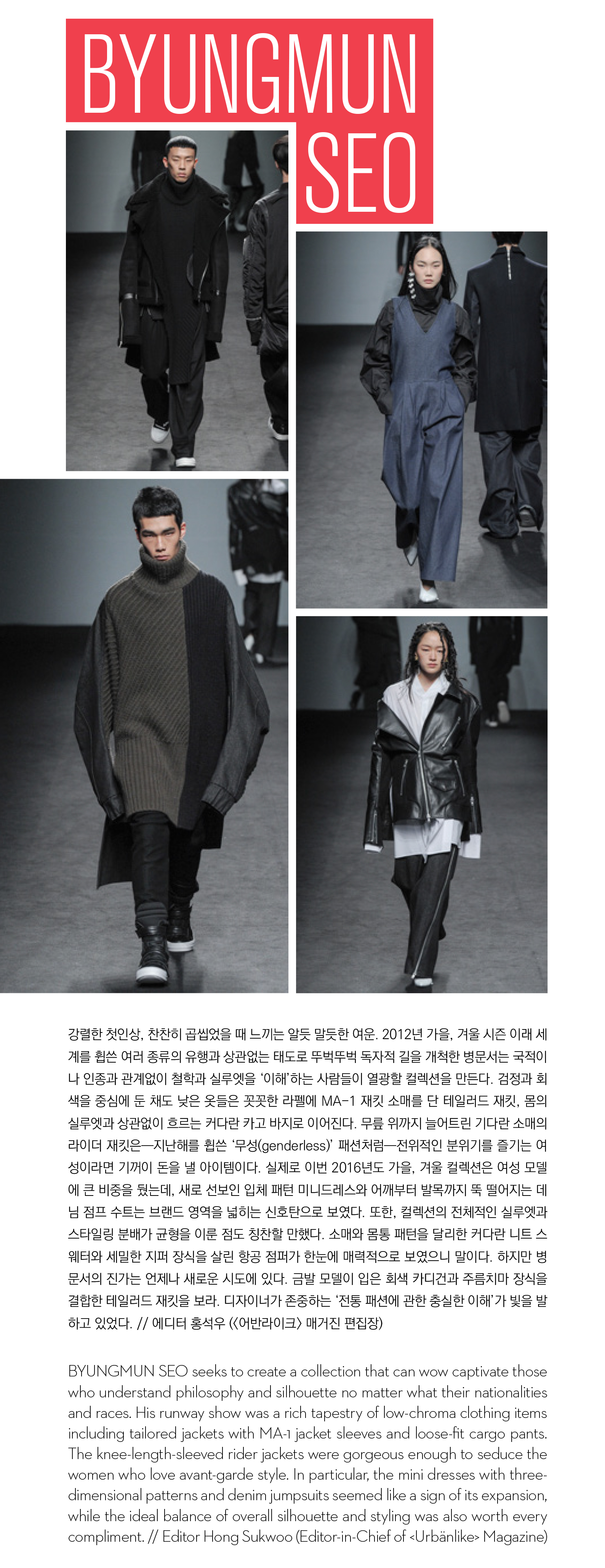 SEOUL FASHION WEEK DAILY 2016