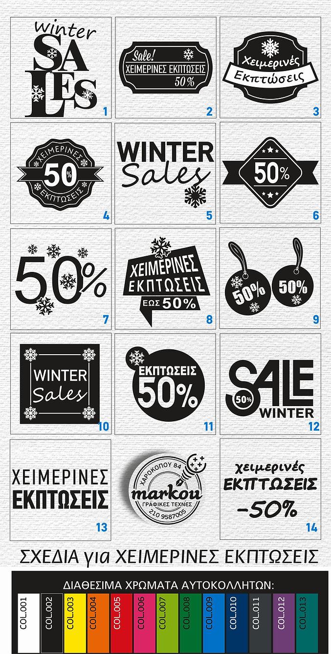 winter-sales-mazi-xrvmata.jpg