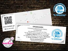 Προσκλήσεις DL (για συλλόγους - χοροεσπερίδες - εταιρικά event)