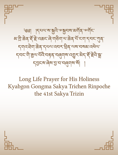 Long-Life-Prayer-for-His-Holiness-the-41st-Sakya-Trichen-01-1-788x1030.png