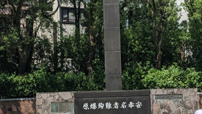 Sobering Similarities--Visiting Nagasaki on September 11
