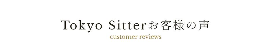 東京港区のTokyoSitterを利用したお客様の声