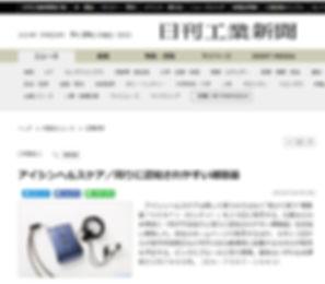 日刊工業新聞 HP用.jpg